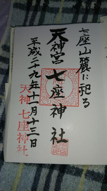 七座神社の御朱印