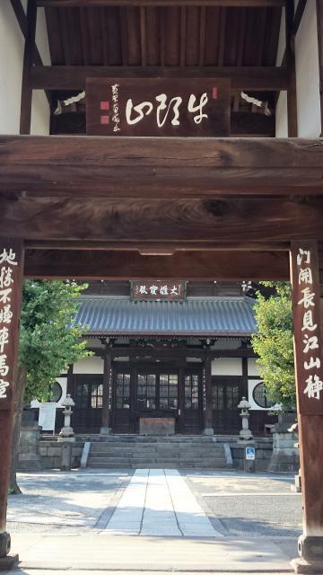 弘福寺の山門