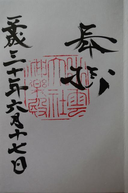 出雲大社の近くの神社お寺|出雲大社教祖霊社