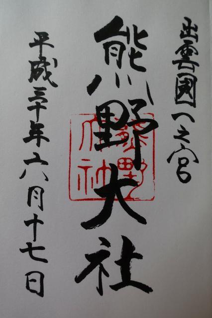 島根県熊野大社の御朱印