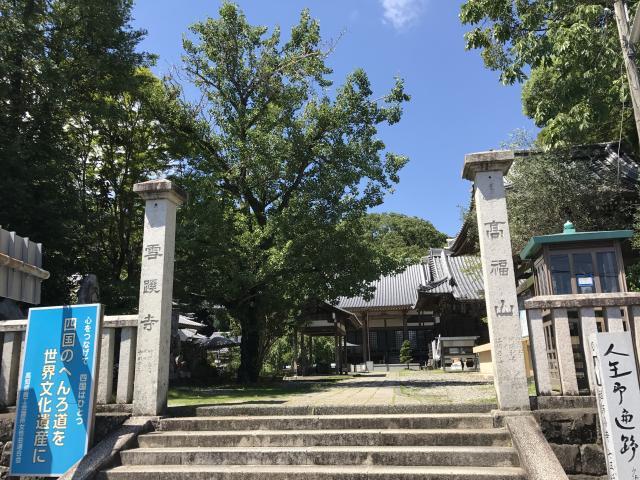 高知県雪蹊寺の建物その他