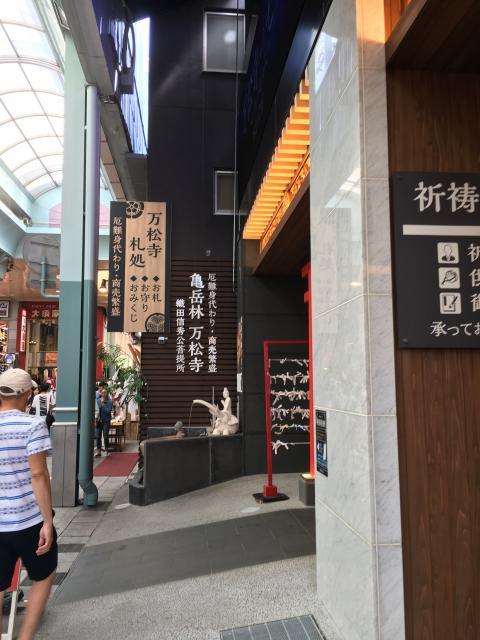 万松寺(愛知県上前津駅) - 周辺の写真