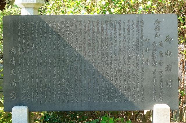 岡崎天満宮の歴史