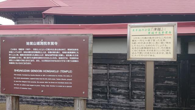 本覚寺の歴史