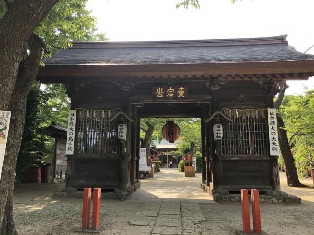 愛宕神社の山門