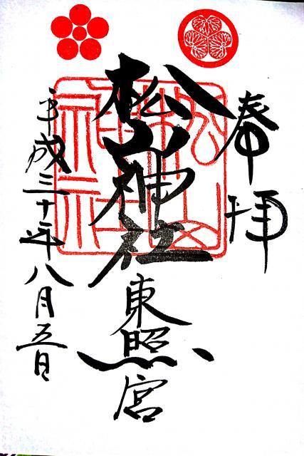 愛媛県松山神社の御朱印