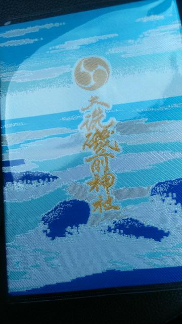 大洗磯前神社の御朱印帳