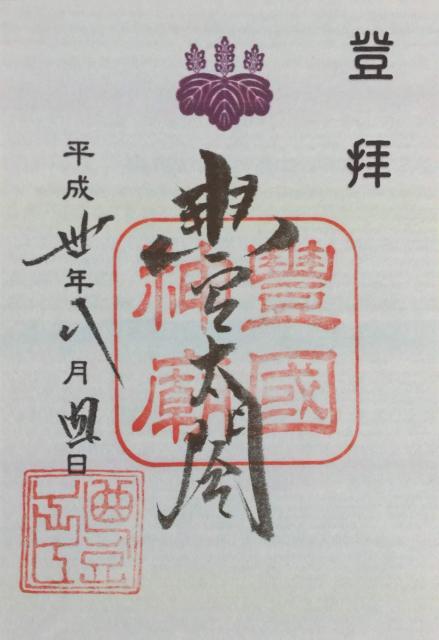 京都府豊国神社の御朱印