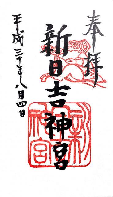 京都府新日吉神宮の御朱印