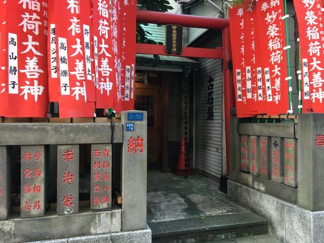 於三稲荷神社の近くの神社お寺|妙栄稲荷大善神