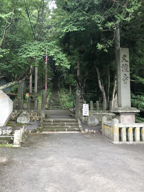 久渡寺の建物その他