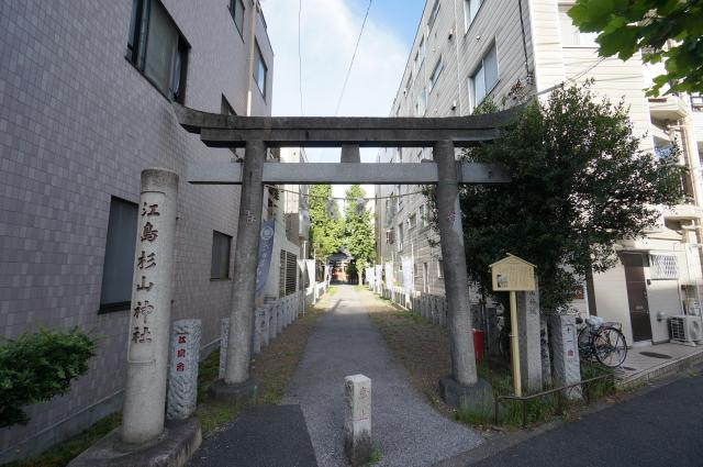 江島杉山神社の鳥居