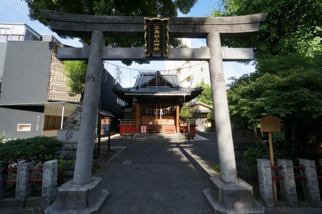 東京都江島杉山神社の鳥居