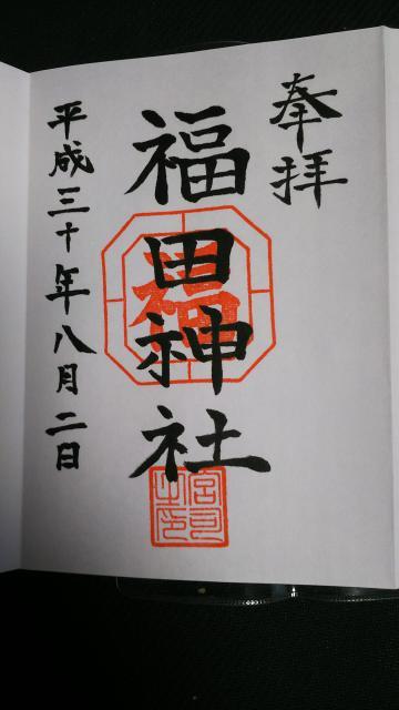 福田神社の御朱印