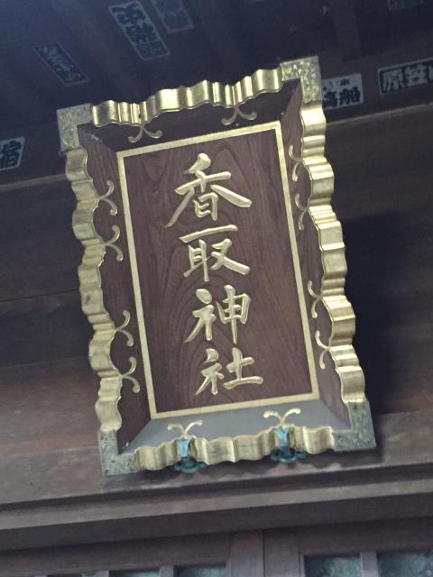千葉県香取神社の本殿