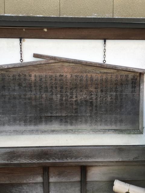 岐阜県山桜神社の歴史