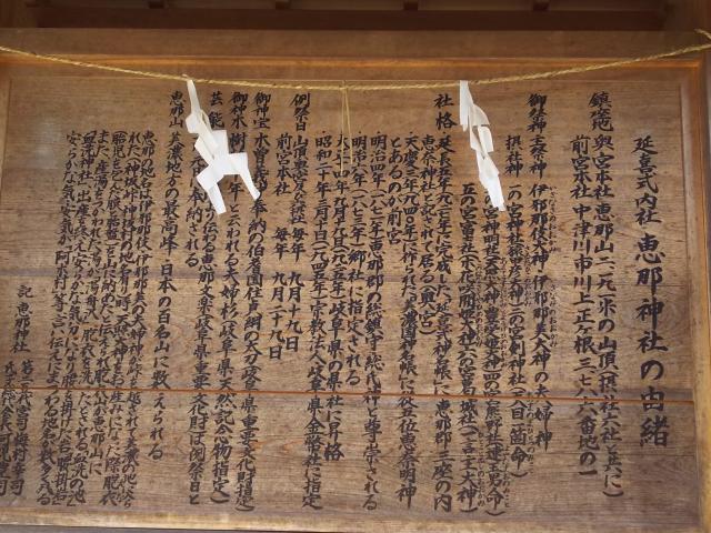 恵那神社の歴史
