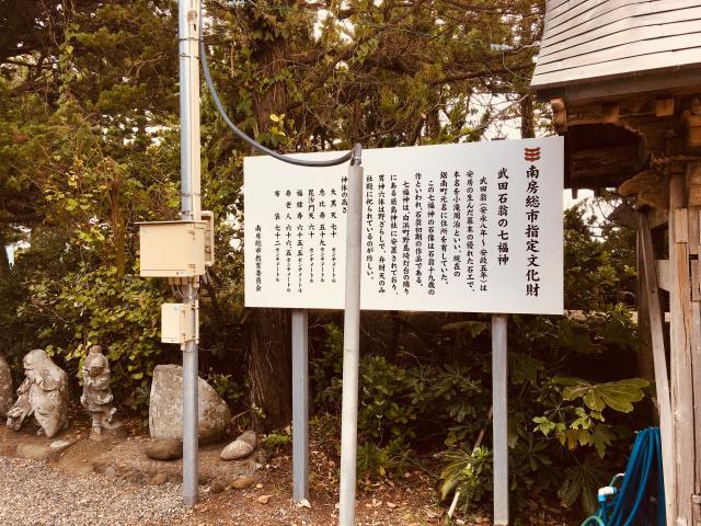 嚴島神社(千葉県千倉駅) - 歴史の写真
