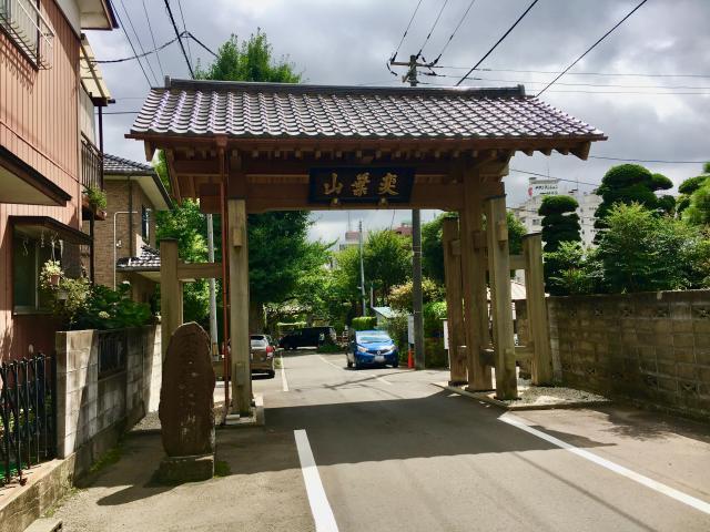 昌伝庵の山門