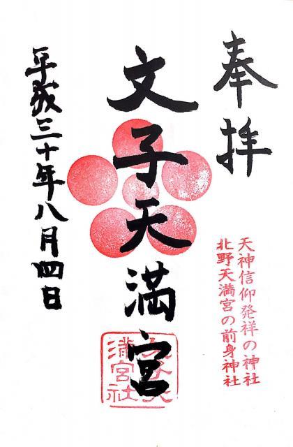 京都府文子天満宮神社の御朱印
