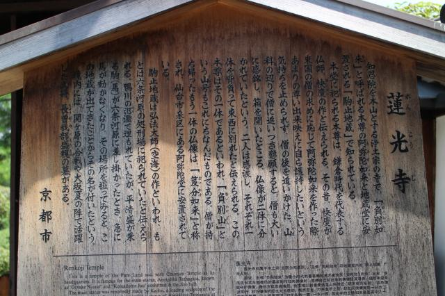 京都府蓮光寺の歴史