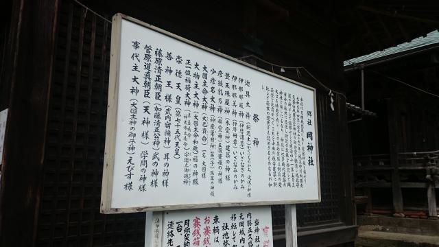 岡神社の歴史