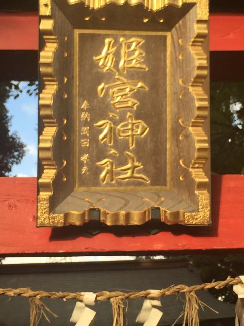 千葉県姫宮神社の鳥居