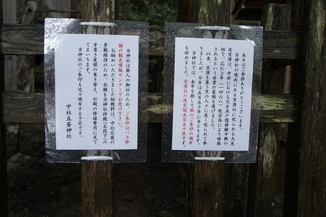 中社五斎神社の建物その他
