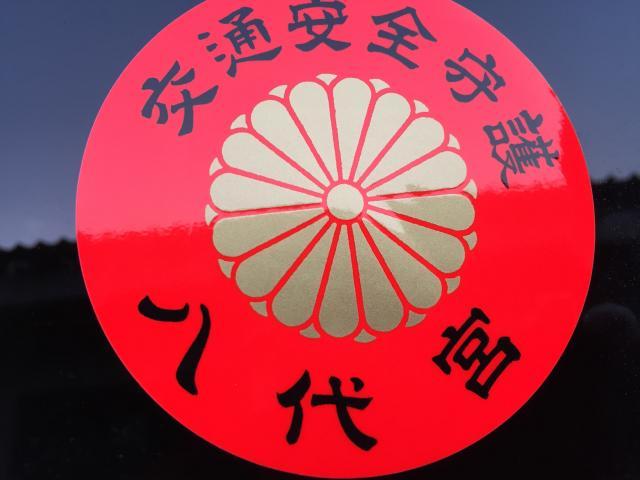 熊本県八代宮のお守り
