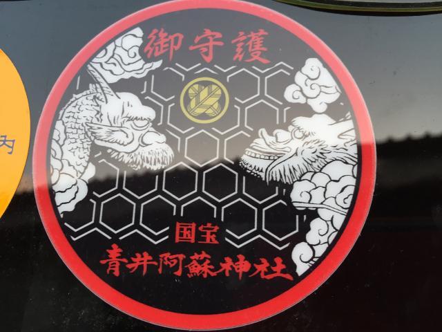 熊本県青井阿蘇神社のお守り