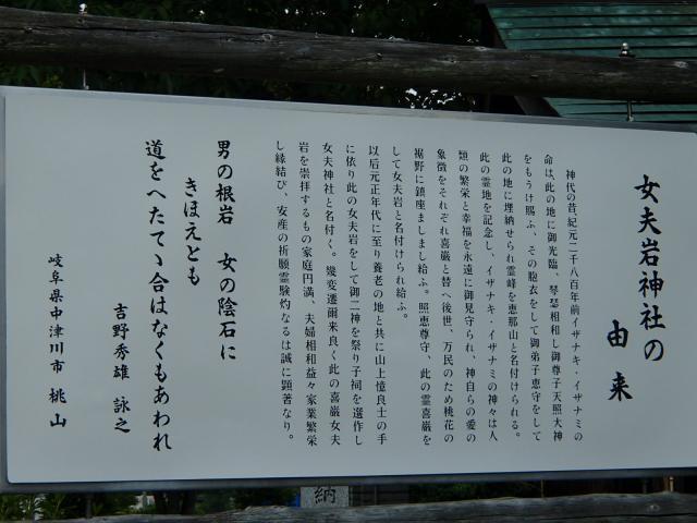 女夫岩神社の歴史