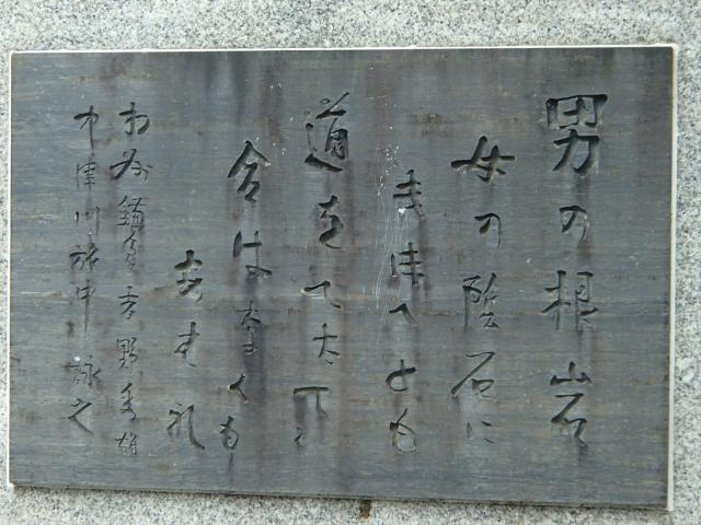 岐阜県女夫岩神社の歴史