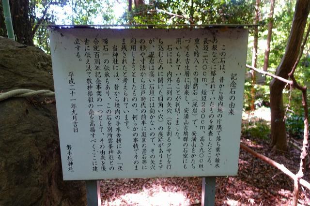大阪府磐手杜神社の写真