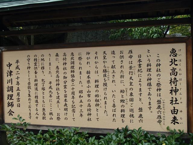 恵北高椅神社の歴史
