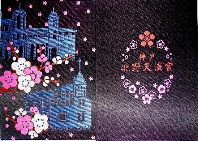 北野天満神社の御朱印帳