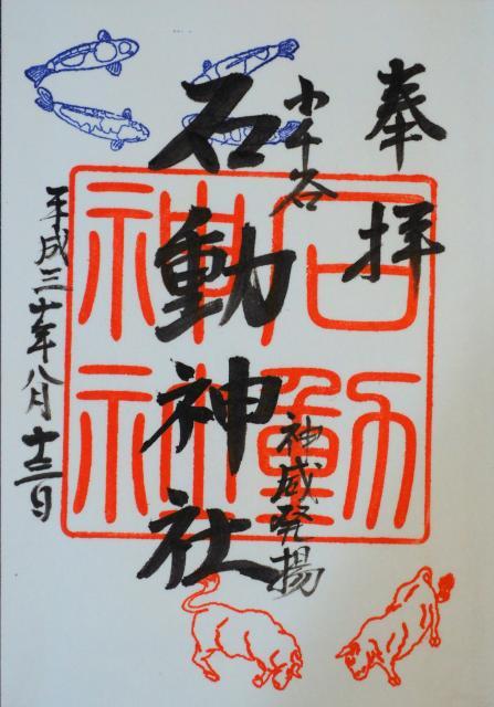 新潟県石動神社の御朱印