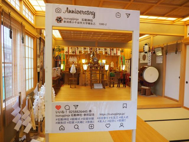 新潟県石動神社の体験その他