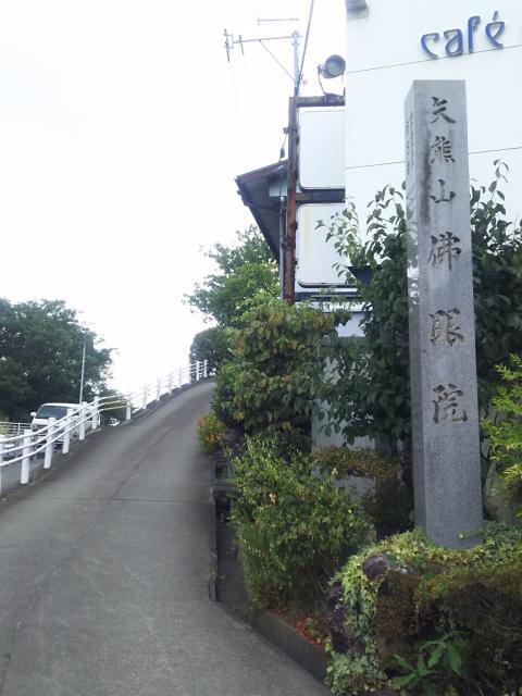 岐阜県佛眼院の写真