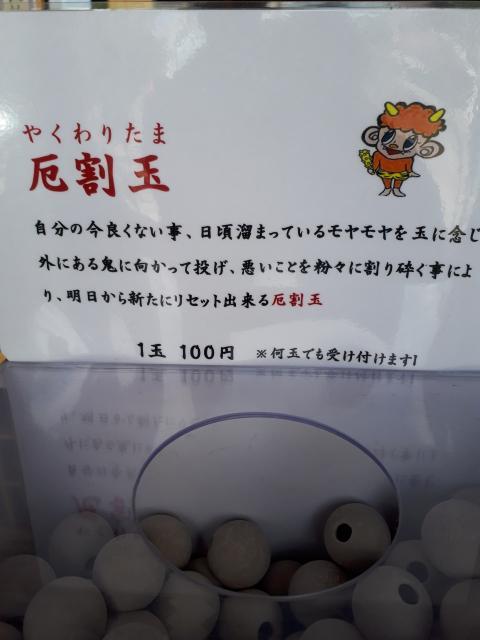 札幌八幡宮の授与品その他