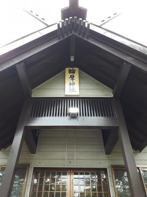 輪厚神社の本殿