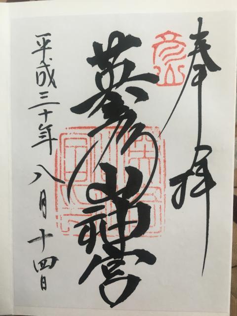 福岡県英彦山神宮の本殿
