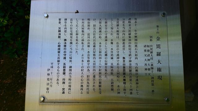伊勢寺の歴史