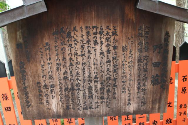 大阪府春日神社の歴史