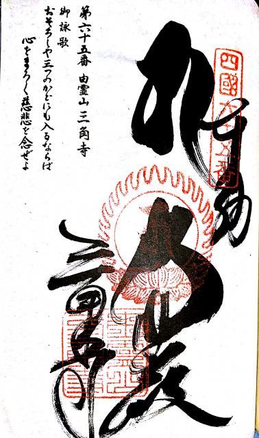 愛媛県三角寺の御朱印