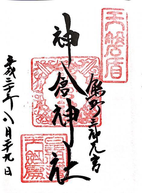 和歌山県神倉神社の御朱印