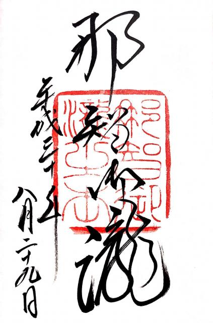 飛瀧神社の御朱印