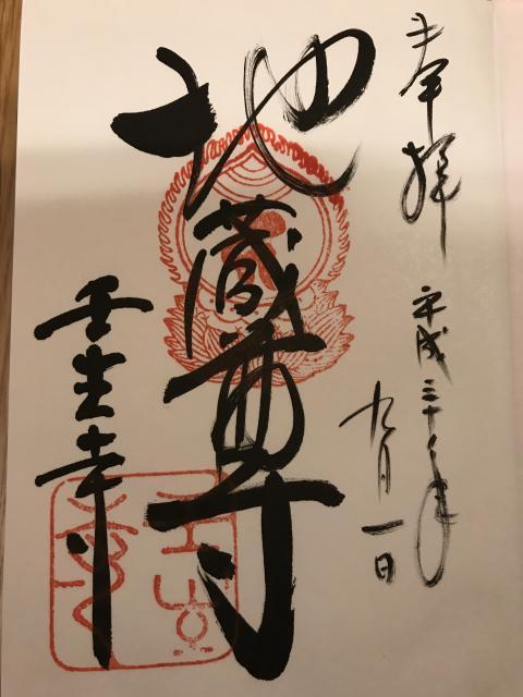 京都府壬生寺の御朱印