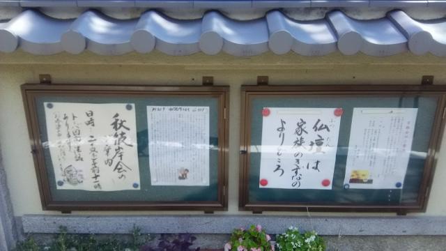 鹿苑寺(金閣寺)の近くの神社お寺|西徳寺