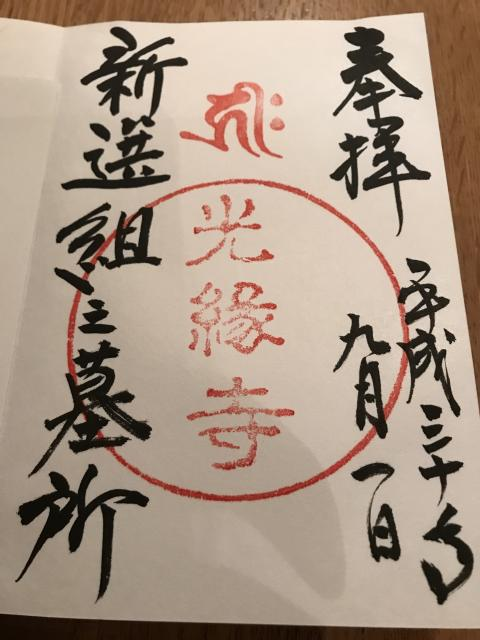 京都府光縁寺の御朱印