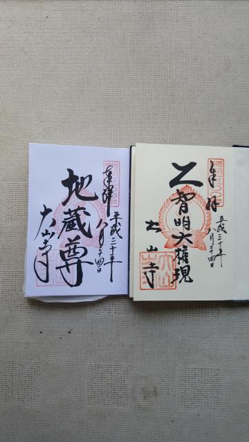 鳥取県大山寺の御朱印